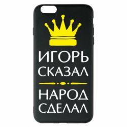 Чехол для iPhone 6 Plus/6S Plus Игорь сказал - народ сделал - FatLine