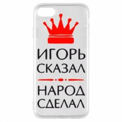 Чехол для iPhone 7 Игорь сказал - народ сделал - FatLine