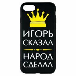Чехол для iPhone 8 Игорь сказал - народ сделал - FatLine