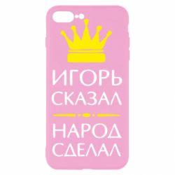 Чехол для iPhone 8 Plus Игорь сказал - народ сделал - FatLine