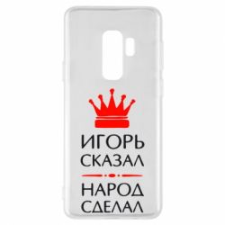 Чехол для Samsung S9+ Игорь сказал - народ сделал - FatLine