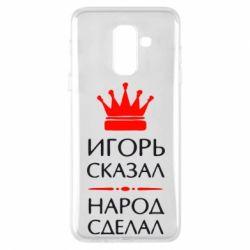 Чехол для Samsung A6+ 2018 Игорь сказал - народ сделал - FatLine
