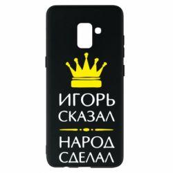 Чехол для Samsung A8+ 2018 Игорь сказал - народ сделал - FatLine
