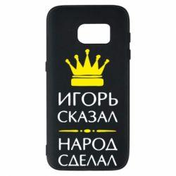 Чехол для Samsung S7 Игорь сказал - народ сделал - FatLine