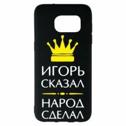 Чехол для Samsung S7 EDGE Игорь сказал - народ сделал - FatLine