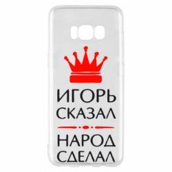 Чехол для Samsung S8 Игорь сказал - народ сделал - FatLine
