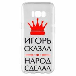 Чехол для Samsung S8+ Игорь сказал - народ сделал - FatLine