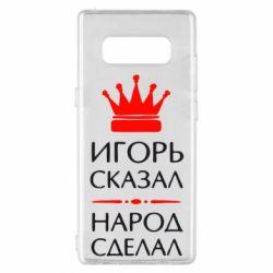 Чехол для Samsung Note 8 Игорь сказал - народ сделал - FatLine