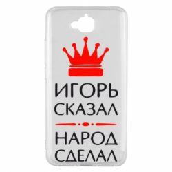 Чехол для Huawei Y6 Pro Игорь сказал - народ сделал - FatLine