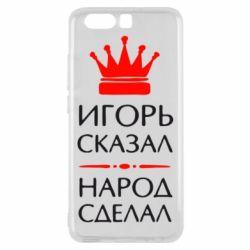 Чехол для Huawei P10 Игорь сказал - народ сделал - FatLine