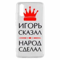 Чехол для Huawei P20 Игорь сказал - народ сделал - FatLine