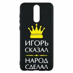 Чехол для Huawei Mate 10 Lite Игорь сказал - народ сделал - FatLine