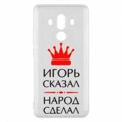 Чехол для Huawei Mate 10 Pro Игорь сказал - народ сделал - FatLine
