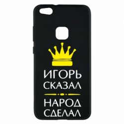 Чехол для Huawei P10 Lite Игорь сказал - народ сделал - FatLine