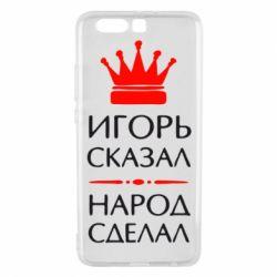 Чехол для Huawei P10 Plus Игорь сказал - народ сделал - FatLine
