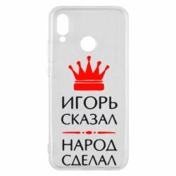 Чехол для Huawei P20 Lite Игорь сказал - народ сделал - FatLine