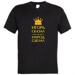 Мужская футболка  с V-образным вырезом Игорь сказал - народ сделал - FatLine