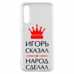 Чехол для Huawei P20 Pro Игорь сказал - народ сделал - FatLine