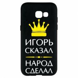 Чехол для Samsung A5 2017 Игорь сказал - народ сделал - FatLine