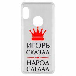 Чехол для Xiaomi Redmi Note 5 Игорь сказал - народ сделал - FatLine