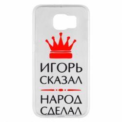 Чехол для Samsung S6 Игорь сказал - народ сделал - FatLine