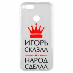 Чехол для Xiaomi Mi A1 Игорь сказал - народ сделал - FatLine