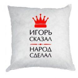 Подушка Игорь сказал - народ сделал