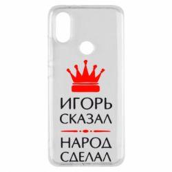 Чехол для Xiaomi Mi A2 Игорь сказал - народ сделал - FatLine