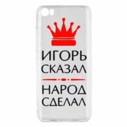 Чехол для Xiaomi Xiaomi Mi5/Mi5 Pro Игорь сказал - народ сделал - FatLine