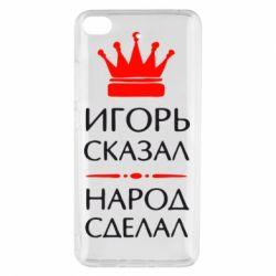 Чехол для Xiaomi Mi 5s Игорь сказал - народ сделал - FatLine