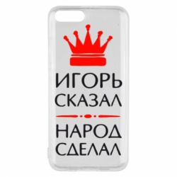 Чехол для Xiaomi Mi6 Игорь сказал - народ сделал - FatLine