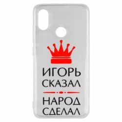 Чехол для Xiaomi Mi8 Игорь сказал - народ сделал - FatLine
