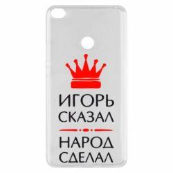 Чехол для Xiaomi Mi Max 2 Игорь сказал - народ сделал - FatLine
