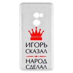 Чехол для Xiaomi Mi Mix 2 Игорь сказал - народ сделал - FatLine