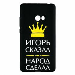 Чехол для Xiaomi Mi Note 2 Игорь сказал - народ сделал - FatLine