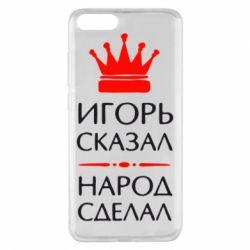Чехол для Xiaomi Mi Note 3 Игорь сказал - народ сделал - FatLine