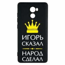 Чехол для Xiaomi Redmi 4 Игорь сказал - народ сделал - FatLine