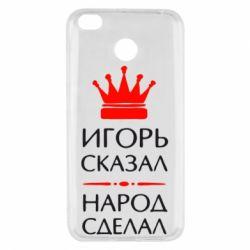 Чехол для Xiaomi Redmi 4x Игорь сказал - народ сделал - FatLine