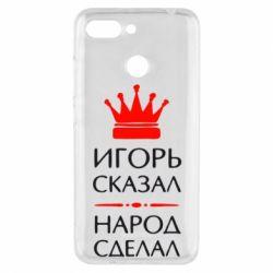 Чехол для Xiaomi Redmi 6 Игорь сказал - народ сделал - FatLine