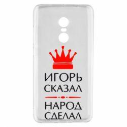 Чехол для Xiaomi Redmi Note 4 Игорь сказал - народ сделал - FatLine