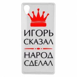 Чехол для Sony Xperia X Игорь сказал - народ сделал - FatLine