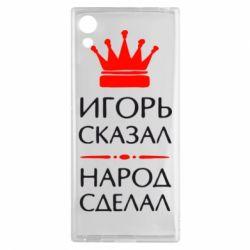 Чехол для Sony Xperia XA1 Игорь сказал - народ сделал - FatLine