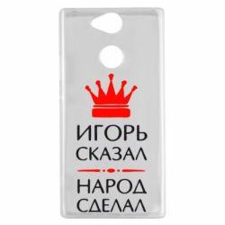 Чехол для Sony Xperia XA2 Игорь сказал - народ сделал - FatLine
