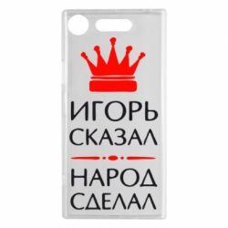 Чехол для Sony Xperia XZ1 Игорь сказал - народ сделал - FatLine