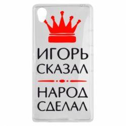 Чехол для Sony Xperia Z1 Игорь сказал - народ сделал - FatLine