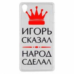 Чехол для Sony Xperia Z3 Игорь сказал - народ сделал - FatLine