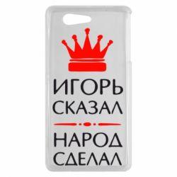 Чехол для Sony Xperia Z3 mini Игорь сказал - народ сделал - FatLine
