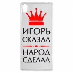 Чехол для Sony Xperia Z5 Игорь сказал - народ сделал - FatLine