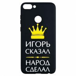 Чехол для Huawei P Smart Игорь сказал - народ сделал - FatLine