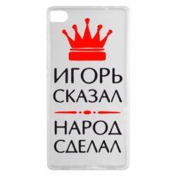 Чехол для Huawei P8 Игорь сказал - народ сделал - FatLine